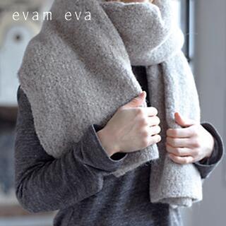 エヴァムエヴァ(evam eva)の美品 evam eva vie✨エヴァムエヴァ アルパカ ループヤーン ストール(ストール/パシュミナ)