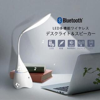 ワイヤレススピーカー デスクライト ワイヤレススピーカー付きデスクライト(テーブルスタンド)