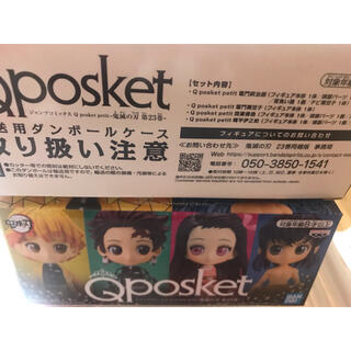 集英社 - 鬼滅の刃 23巻 Qposket フィギュア 開封済