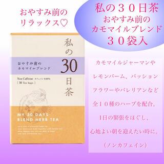 セイカツノキ(生活の木)のお休み前のカモマイルブレンド 私の30日茶 1ヶ月分30TB ハーブティー(茶)