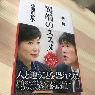 タカラジマシャ(宝島社)の異端のススメ(文学/小説)