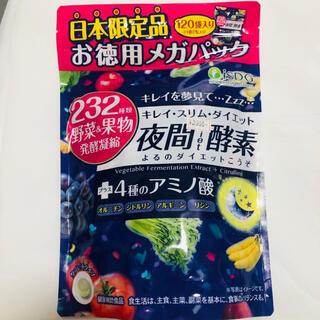 税込み4000円以上が半額近く!新品未開封!夜間酵素ダイエット メガパック!!(ダイエット食品)