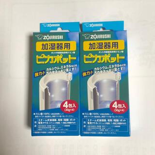 ゾウジルシ(象印)の象印 加湿器用 ピカポット 2箱(4包入り×2)(日用品/生活雑貨)