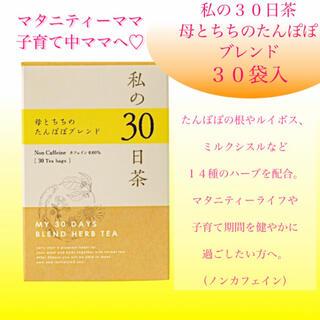 セイカツノキ(生活の木)の母とちちのたんぽぽブレンド ハーブティー  1ヶ月分30TB 私の30日茶(茶)