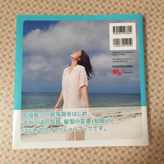 筧美和子 『みーこ』 エンタメ/ホビーの雑誌(ファッション)の商品写真
