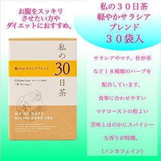 セイカツノキ(生活の木)の軽やかサラシアブレンド 私の30日茶1ヶ月分30TB(茶)