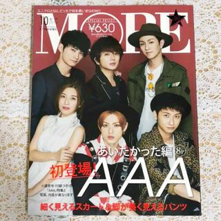 トリプルエー(AAA)のMORE 2017年 10月号 増刊 AAA モア 雑誌(ファッション)