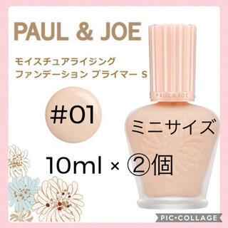 PAUL & JOE - ポールアンドジョーPAUL&JOE モイスチュア01 2個 下地プライマー