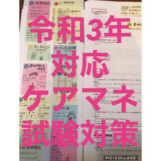 ケアマネジャー ケアマネ 介護支援専門員 試験対策(語学/参考書)