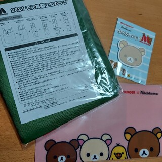 【未開封】モスバーガー福袋から、3点セット☆リラックマエコバッグ、マスクケース(キャラクターグッズ)