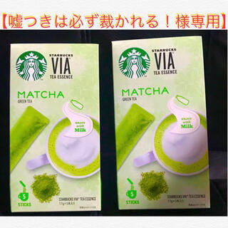 Starbucks Coffee - 【嘘つきは必ず裁かれる!様専用】抹茶 x 2箱  Via  スターバックス