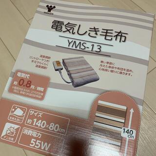 電気毛布 新品 開封済(電気毛布)