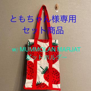 マリメッコ(marimekko)のマリメッコ マンシッカボトルバッグ&MUMMOLAN MARJATポットホルダー(その他)