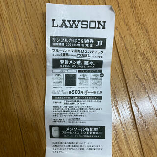 プルームテック(PloomTECH)のLAWSON サンプルたばこ引換券(タバコグッズ)