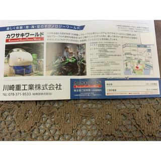 カワサキ(カワサキ)のカワサキワールド ご招待券(美術館/博物館)