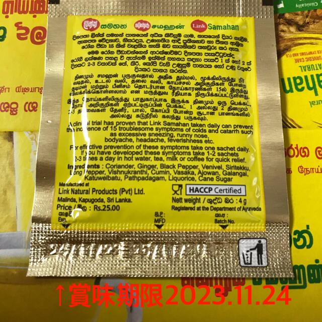 サマハン スパイスティー 60包 食品/飲料/酒の飲料(茶)の商品写真