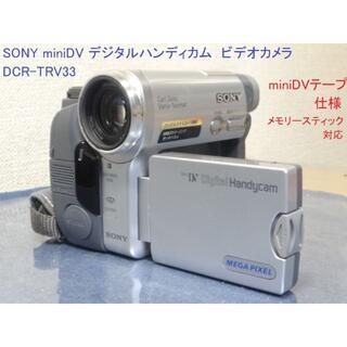 ソニー(SONY)のminiDVテープ再生に!ハンディカムDCR-TRV33 No13(ビデオカメラ)