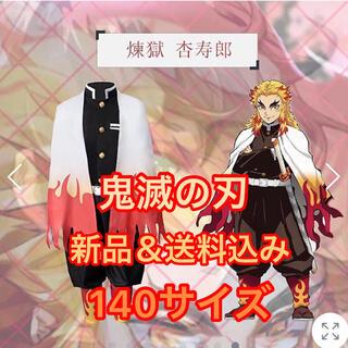 新品&送料無料 鬼滅の刃 煉獄杏寿朗 子供用 140サイズ コスプレ衣装(衣装一式)
