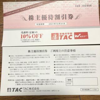 タックシュッパン(TAC出版)の資格の学校TACの株主優待券(その他)
