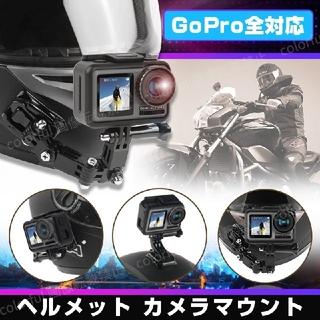 GoPro ヘルメット マウント カメラ スタンド アゴ バイク 撮影 ゴープロ(ヘルメット/シールド)