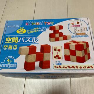 KUMON 空間パズル 新品未使用(知育玩具)
