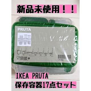 イケア(IKEA)の新品未使用・IKEA PRUTA保存容器(17点セット)(容器)