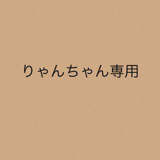 りゃんちゃん★専用(ベルト)
