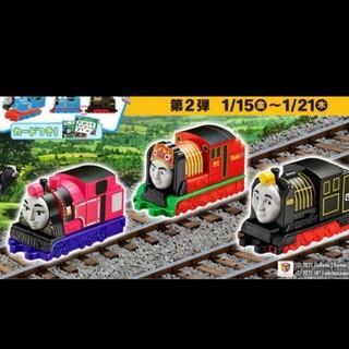 マクドナルド(マクドナルド)のハッピーセット機関車トーマス第2弾全3種コンプリート(キャラクターグッズ)