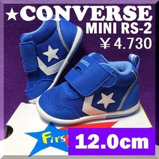 コンバース(CONVERSE)の12.0cm コンバース MINI RS 2 BLUE/WHITE(スニーカー)
