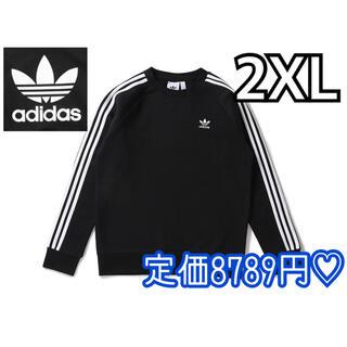 アディダス(adidas)の在庫わずか/定価8789円/新品☆adidasスリーストライプトレーナー☆2XL(スウェット)
