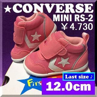 コンバース(CONVERSE)の12.0cm コンバース MINI RS 2 PINK/WHITE(スニーカー)