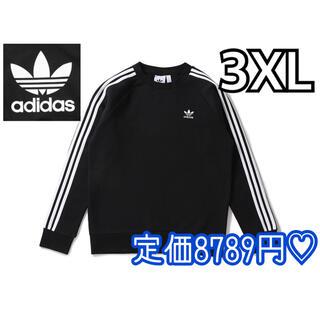 アディダス(adidas)の在庫わずか/定価8789円/新品☆adidasスリーストライプトレーナー☆3XL(スウェット)