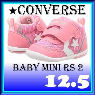 コンバース(CONVERSE)の12.5cm コンバース MINI RS 2 PINK/WHITE(スニーカー)