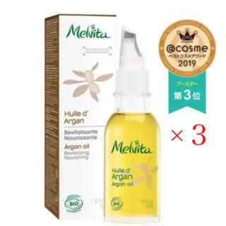 Melvita - 【50ml  3本セット】メルヴィータ アルガンオイル