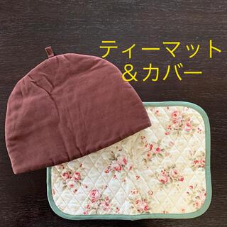 ティーマット&カバーセット(紅茶)(茶)