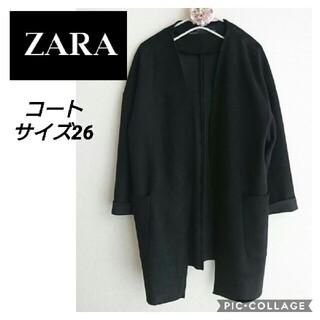 ザラ(ZARA)の★★ZARA ブラックコート サイズ26(ロングコート)