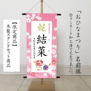 ひなまつり 命名書タペストリー 名前旗 (鞠・小槌・おひなさま)(命名紙)