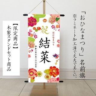(ひなまつり・名前旗) 命名書タペストリー 水彩(命名紙)