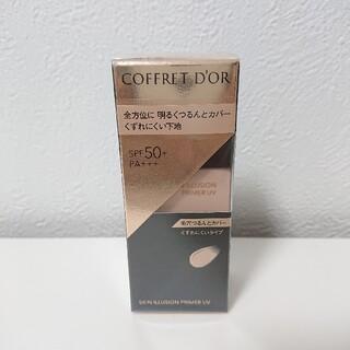 コフレドール(COFFRET D'OR)のカネボウコフレドール スキンイリュージョンプライマーUV(化粧下地)