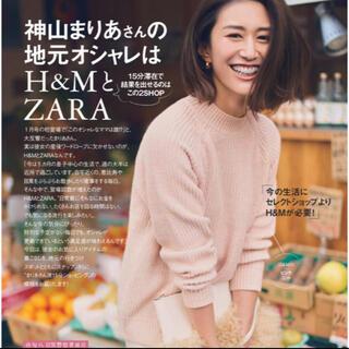 ZARA - 未使用💕H&M very掲載 神山まりあさん着用 ニット