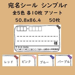 宛名シール 50枚 シンプルr 5色 アソート(宛名シール)