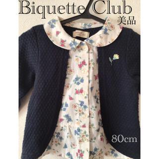 Biquette Club - ⭐︎美品⭐︎Biquette Club ニット 80cm