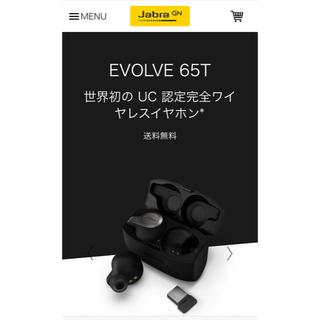 デル(DELL)の新品未使用 jabra evolve 65t(ヘッドフォン/イヤフォン)