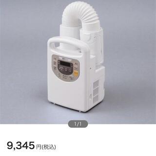 アイリスオーヤマ - アイリスオーヤマ 布団乾燥機 カラリエ KFK-C3-WP