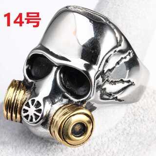 入手困難 アメリカン ジュエリー 防毒マスク シルバー リング 指輪 14号(リング(指輪))