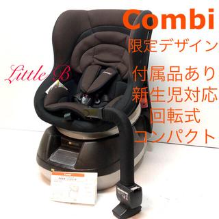 combi - コンビ*限定デザインモデル!新生児対応 回転式チャイルドシート*ネセルターン