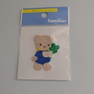 familiar - ファミリア familiar ワッペン クマ クローバー ファミクマ