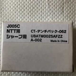 シャープ(SHARP)のJ005C  NTT用、シャープ用 バッテリー(バッテリー/充電器)