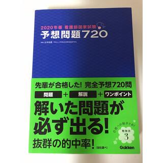 ガッケン(学研)の看護師国家試験予想問題720 2020年版(資格/検定)