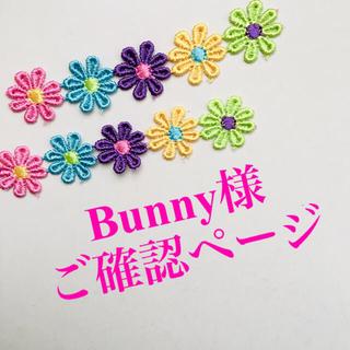 ディズニー(Disney)の【Bunny様ご確認ページ】(その他)